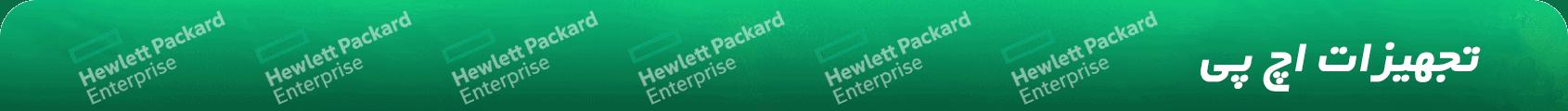 تجهیزات شبکه اچ پی